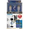 【電子超商】PX 大通 超扁平壁掛HDMI 線 2米 HD-2F 壁掛式電視專用 省空間 《白色》