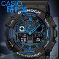 CASIO 時計屋 卡西歐 G-SHOCK GA-100-1A2 黑藍 耐衝擊構造 防水200米 抗磁 附發票 保固
