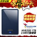 老闆太78 小編隨便賣!! ADATA 威剛 HV620 1TB 1T (黑色) USB3.0 2.5吋行動硬碟