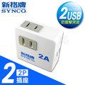 『高雄程傑電腦』SYNCO 新格牌 2孔2座+2A輸出2Port USB高規15A安全型擴充座(1入)