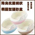 *GOLD*【PV-434-505】琦魔-除臭抗菌網狀橢圓型貓砂盆-(雙層)