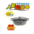 【仙德曼】鑄造陶瓷塗層鴛鴦火鍋-30cm-附玻璃蓋