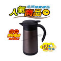 【仙德曼】時尚MINI保溫壺600cc 咖啡壺