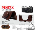 數位小兔【Pentax MX1 MX-1 相容原廠 皮套 咖啡色】復古 相機包 古典 兩件式 皮套 另有套筒 黑色