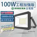 限時價! 100W LED 防水厚款 探照燈 工程版 投光燈 舞台燈 (30W 50W 200W) EXPC X-LIGHTING