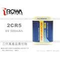 EGE 一番購 】ROWA 代工鋰電池 Fit 2CR5 重覆充電式鋰電池【EOS 1V CONTAX 645 N1 RTS III等 】