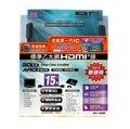 視紀音響 PX 大通 HD-15MM 標準乙太網 HDMI線 15米 暢銷版 ATC認證 公司貨