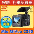 Mio MiVue C330【 送 32G+C02後支】行車記錄器 另 mio 588 638 658 WIFI 688D C320 C335 SBK S1
