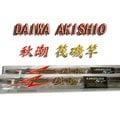 ☆鋍緯釣具網路店☆DAIWA 日本製 秋潮筏磯竿 4號-405/450