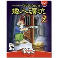 ☆孩子王☆【送厚套】 正版桌遊 矮人礦坑 2 擴充 Saboteur 2 中英文版