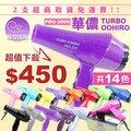 華儂TURBO OOHIRO PRO-2800 輕型強風 兩段式專業用美髮吹風機【HAIR美髮網】