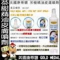 ☆°寵上天°☆ 美國康蒂娜 GOLD MEDAL《茶樹精油皮膚噴劑-236ml》
