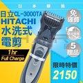 HITACHI日立水洗式電剪CL3000TA┌環球電壓┐理髮器 電推剪【HAIR美髮網】