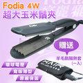 富麗雅Fodia 4W 超大玉米鬚夾/浪板夾 T58C 4波四齒大波浪【HAIR美髮網】