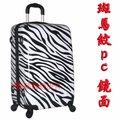 《葳爾登》Zocai旅行家28吋硬殼PC鏡面旅行箱360度行李箱亮面登機箱7028斑馬紋28吋
