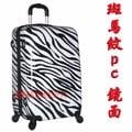 《葳爾登》Zocai旅行家20吋硬殼PC鏡面旅行箱360度行李箱亮面登機箱7028斑馬紋20吋