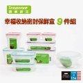 【Snapware 康寧密扣】幸福滿分密封保鮮盒9件組(SWXXI02)