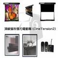 億立 Elite Screens 投影機專用布幕 頂級弧形張力電動幕 (CineTension2) 系列 TE100HW2-E24-A1080