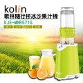 →《鴻盛百貨商場》←歌林Kolin 隨行杯冰沙果汁機(單杯組) KJE-MNR571G
