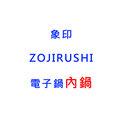 【象印】《ZOJIRUSHI》電子鍋內鍋◆原廠B251◆適用型號:NS-LAF05