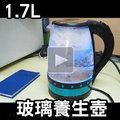 Ambi恩比1.7L玻璃養生快煮壺 (煮水藍光LED) 玻璃養生壺泡茶壺快煮壺
