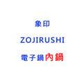 【象印】《ZOJIRUSHI》電子鍋內鍋◆原廠B203◆適用型號:NS-ZAF10/NS-ZCF10/NS-ZDF10