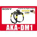 PaPa購:SONY AKA-DM1 寵物用攝影背帶 另有SPK-AS1 VCT-TA1 VCT-AM1 VCT-HM1 VCT-CM1 AKA-SM1 AKA-FL2 VCT-SCM1 AKA-CM..