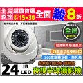 24 IR LED 高感度 600TVL晶片 夜視 紅外線 攝影機 鏡頭 室內外均適用 CCTV 監視器 遠端 DVR