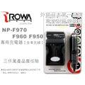 EGE 一番購】ROWA 充電器含車充線 專利設計 FIT SONY NP-F970 F960 F950,可搭配LED攝影燈【YN160 YN300 Z96 Z-flash】