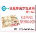 缺訂購@【1399免運】 Marukan 兔籠專用木製底網 MR-303腳丫少傷害(81870285