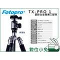 數位小兔【Fotopro TX-PRO1 TXPRO1 鋁合金 彩色反折腳架 典雅鈦】球形雲台 低角度 C4I 5年保固