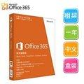 Microsoft Office 365 中文家用進階版 [可安裝在 5 部電腦、平板裝置與 Mac!] 1年訂閱 /中文盒裝