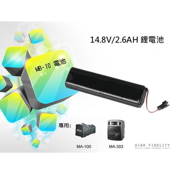 高傳真音響【MIPRO MB-10】充電式電池│MA-100 MA-303教學機專用