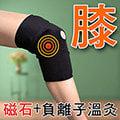 【負離子能量凝膠磁石護膝】- 膝蓋/穴道按摩/關節/易利/磁力/膝蓋痠痛/磁石/負離子/足護士/JG-912