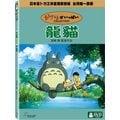 龍貓 My Neighbor TOTORO DVD ***限量特價***