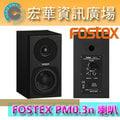 ☆宏華資訊廣場☆ FOSTEX PM0.3 兩件式喇叭/主動式喇叭/監聽式喇叭/全新公司貨 (黑色) 歡迎店內試聽!!