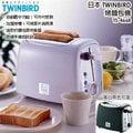 【福利品】日本 TWINBIRD 烤麵包機 TS-4668 / TS-4668K 可烤厚片與培果 免運費