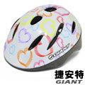 【小花百貨】捷安特 GIANT K-12愛心8孔兒童安全帽(白)