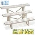 【收納達人】組合式三層花架(白色)大園丁花架