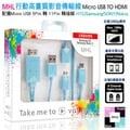 Samsung Mega 6.3 MHL轉接器接電視影音傳輸線aibo MicroUSB TO HDMI MHL-1.2M