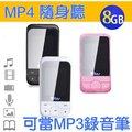 68C 二代魔力音符 1.8吋 MP4隨身聽 8GB 專業錄音元件 MP4 MP3 播放器 錄音 電子書