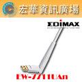 ☆宏華資訊廣場☆ 訊舟科技 EDIMAX EW-7711UAn 3dBi高增益型旋轉式天線USB無線網路卡/接收器