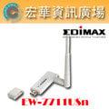 ☆宏華資訊廣場☆ 訊舟科技 EDIMAX EW-7711USn 3dBi高增益型旋轉式天線USB無線網路卡/接收器