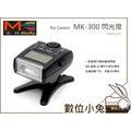 數位小兔【Canon Meike MK300 閃光燈】 MK-300 閃燈 TTL 公司貨 5D2 5D3 700D 100D 6D 70D 60D 600D
