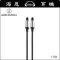 【海恩特價 ing】audio-technica AT591D/1.0 日本鐵三角 光纖-光纖數位訊號線