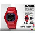 CASIO手錶專賣店 CASIO G-Shock_GWX-5600C-4D 太陽能/電波/潮汐運動 新品 開發票 保固ㄧ年
