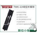數位小兔【Tristar TWK-224B 反折 腳架】雲台 快拆板 244B 新款 相機 三腳架 D800 D600 NX20 NX200 NEX-5R NEX-3N