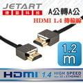 【免運】JetArt 捷藝 4.0mm 超細線徑 A公對A公 HDMI 1.4 傳輸線 1.2m (HDC1412AA)