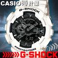 CASIO 時計屋 G-SHOCK GA-110GW-7A 亮白金屬灰配色 防水200米 全新 保固 附發票