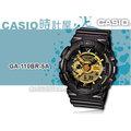 CASIO 時計屋 卡西歐手錶 G-SHOCK GA-110BR-5A 時尚深棕金 耐衝擊 防水200米 保固 附發票